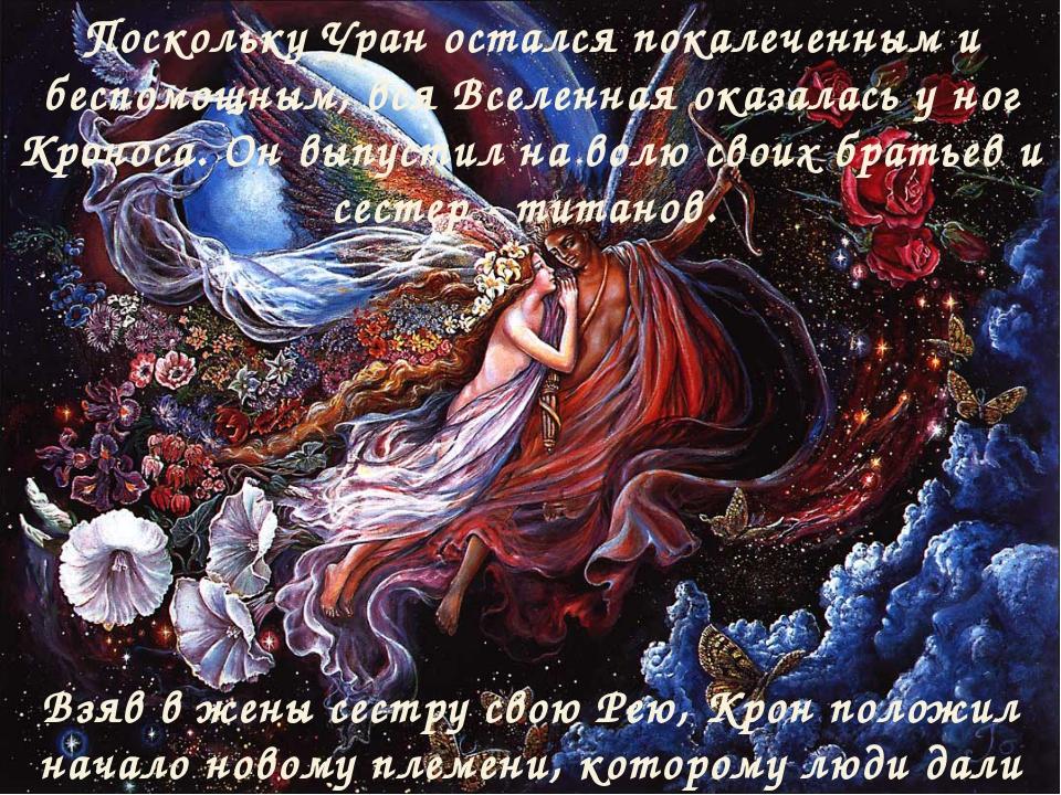 Поскольку Уран остался покалеченным и беспомощным, вся Вселенная оказалась у...