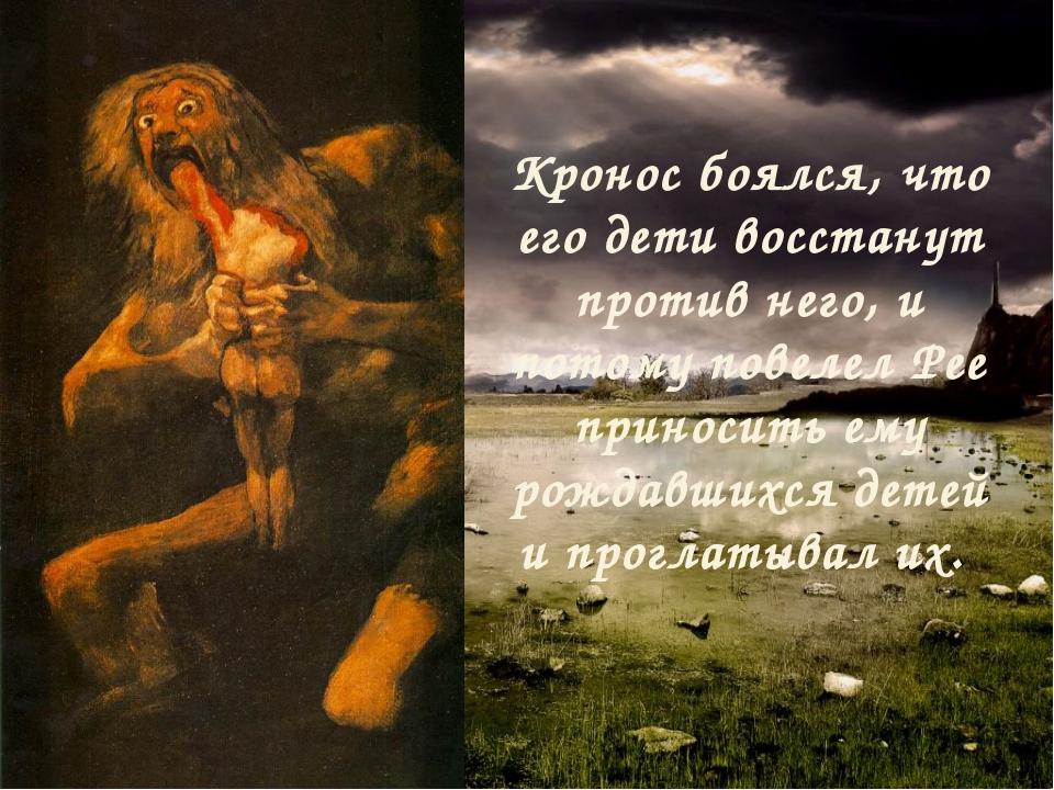 Кронос боялся, что его дети восстанут против него, и потому повелел Рее прино...