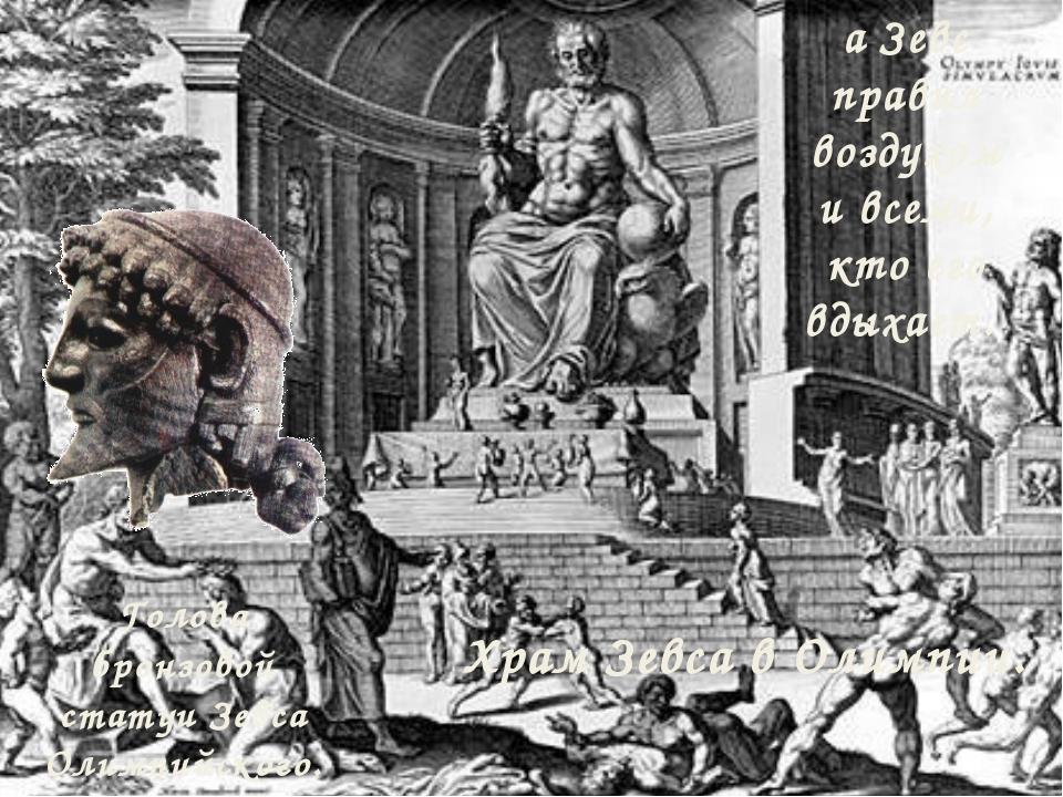 а Зевс правил воздухом и всеми, кто его вдыхает. Голова бронзовой статуи Зевс...