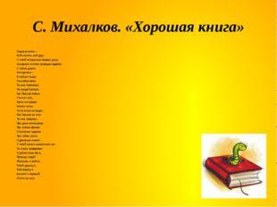 С. Михалков. «Хорошая книга» Хорошая книга – Мой спутник, мой друг, С тобой и