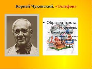 Корней Чуковский. «Телефон»