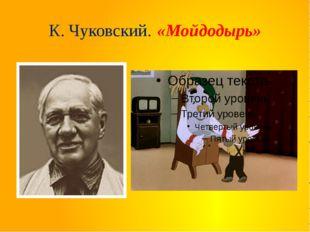 К. Чуковский. «Мойдодырь»