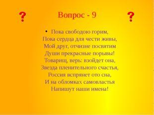 Вопрос - 9 Пока свободою горим, Пока сердца для чести живы, Мой друг, отчизне