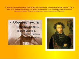 В 1816 был переведён корнетом в Гусарский лейб-гвардии полк, расквартированн