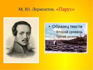 М. Ю. Лермонтов. «Парус»