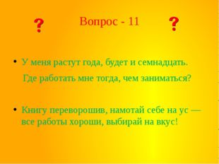 Вопрос - 11 У меня растут года, будет и семнадцать. Где работать мне тогда, ч