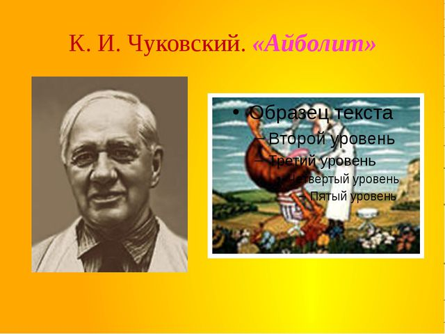 К. И. Чуковский. «Айболит»