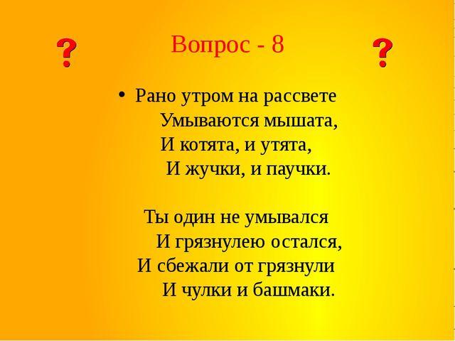 Вопрос - 8 Рано утром на рассвете  Умываются мышата, И котята, и утята, ...