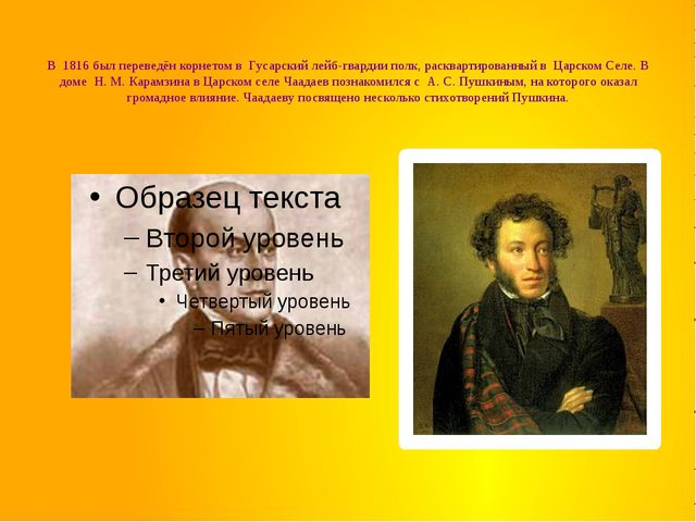 В 1816 был переведён корнетом в Гусарский лейб-гвардии полк, расквартированн...