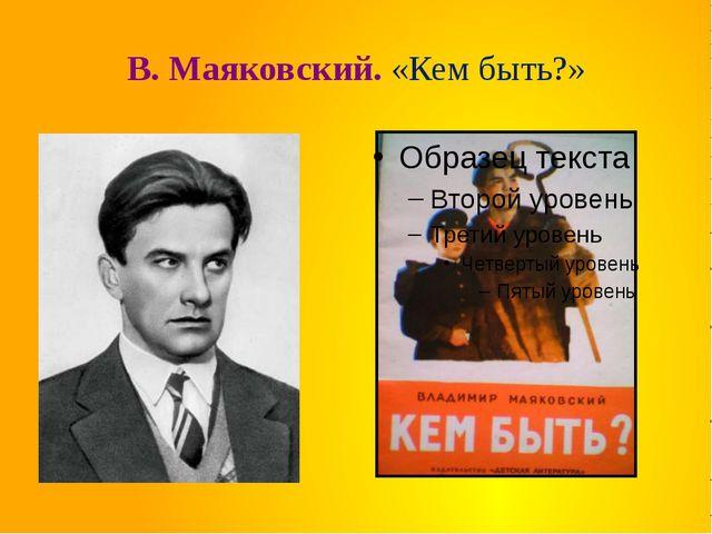 В. Маяковский. «Кем быть?»
