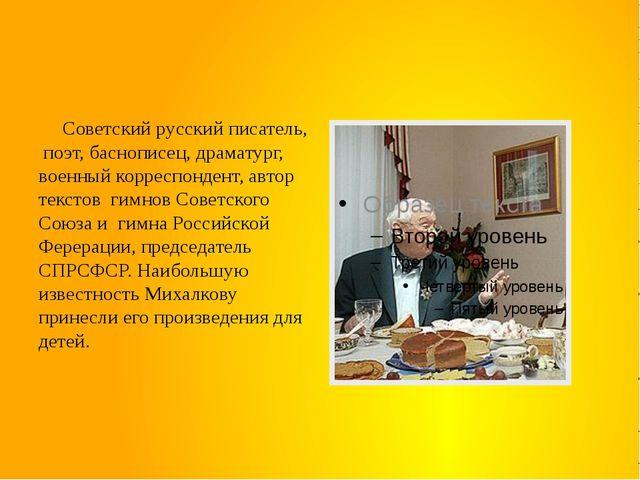 Серге́й Влади́мирович Михалко́в  Советский русский писатель, поэт, баснопис...
