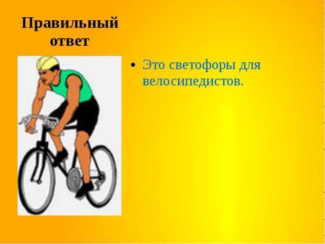 Правильный ответ Это светофоры для велосипедистов.