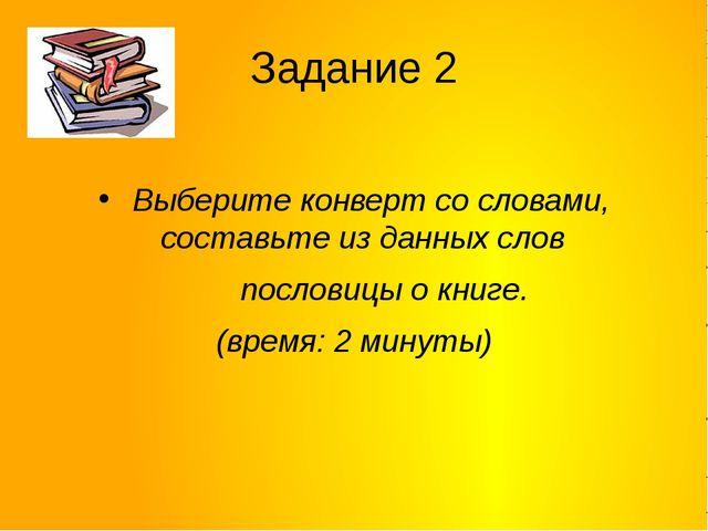 Задание 2 Выберите конверт со словами, составьте из данных слов пословицы о к...
