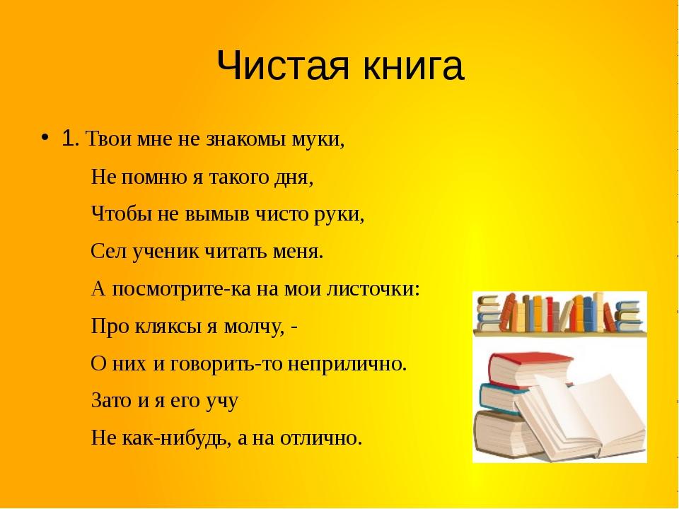 Чистая книга 1. Твои мне не знакомы муки, Не помню я такого дня, Чтобы не вым...