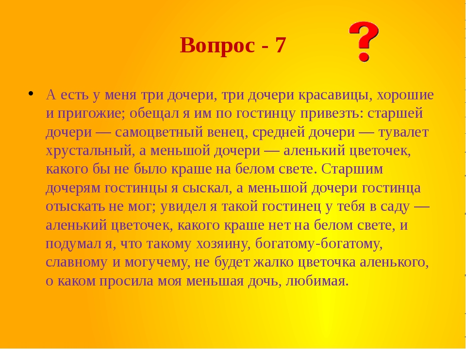 Вопрос - 7 А есть у меня три дочери, три дочери красавицы, хорошие и пригожие...