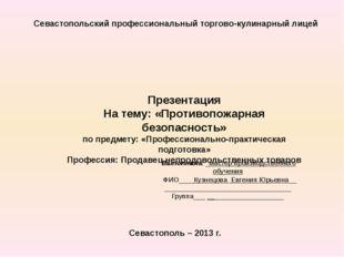 Выполнила: _мастер производственного обучения ФИО____Кузнецова Евгения Юрье