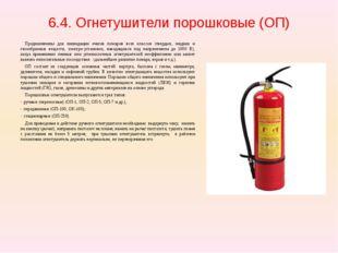 6.4. Огнетушители порошковые (ОП) Предназначены для ликвидации очагов пожаро