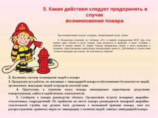 5. Какие действия следует предпринять в случае возникновения пожара При возн