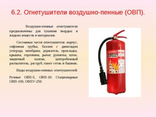 6.2. Огнетушители воздушно-пенные (ОВП).  Воздушно-пенные огнетушители