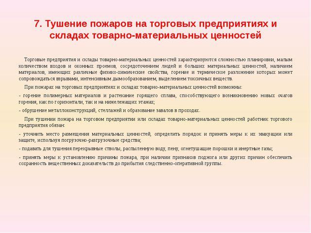 7. Тушение пожаров на торговых предприятиях и складах товарно-материальных це...