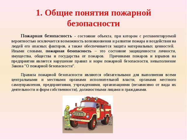 1. Общие понятия пожарной безопасности Пожарная безопасность - состояние объ...