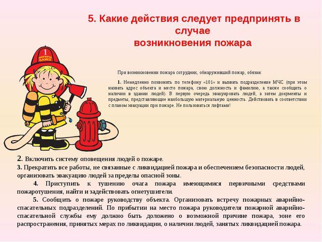 5. Какие действия следует предпринять в случае возникновения пожара При возн...