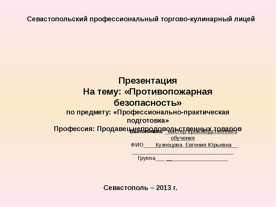 Выполнила: _мастер производственного обучения ФИО____Кузнецова Евгения Юрье...