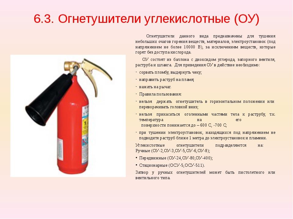 6.3. Огнетушители углекислотные (ОУ)  Огнетушители данного вида предназн...