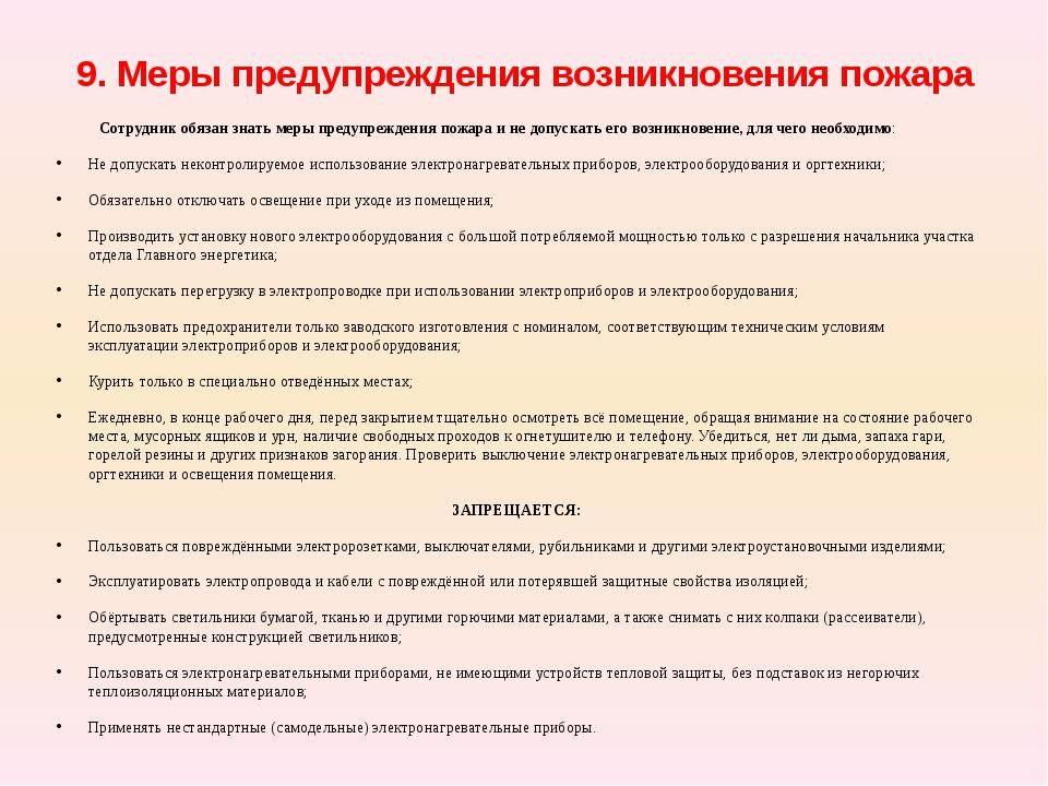 9. Меры предупреждения возникновения пожара Сотрудник обязан знать меры пред...