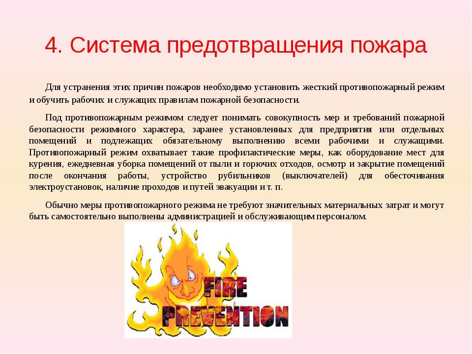 4. Система предотвращения пожара Для устранения этих причин пожаров необходи...