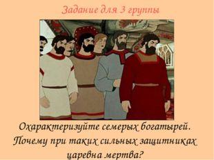 Охарактеризуйте семерых богатырей. Почему при таких сильных защитниках царевн