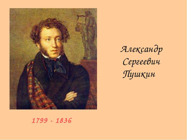 1799 - 1836 Александр Сергеевич Пушкин