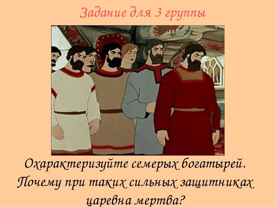Охарактеризуйте семерых богатырей. Почему при таких сильных защитниках царевн...