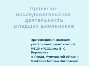 Проектно-исследовательская деятельность младших школьников Презентацию выполн