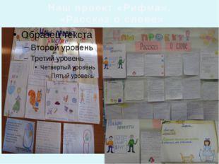 Наш проект «Рифма», «Рассказ о слове»