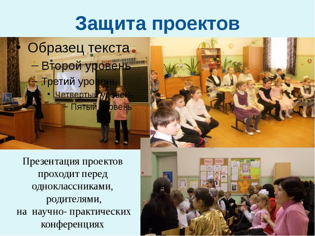Защита проектов Презентация проектов проходит перед одноклассниками, родителя...