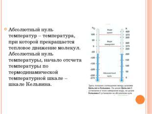 Абсолютный нуль температур – температура, при которой прекращается тепловое