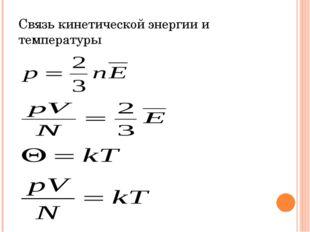 Связь кинетической энергии и температуры