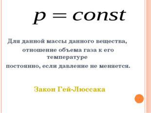 Для данной массы данного вещества, отношение объема газа к его температуре п