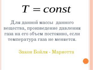 Для данной массы данного вещества, произведение давления газа на его объем по