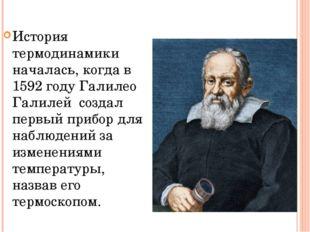 История термодинамики началась, когда в 1592 году Галилео Галилей создал перв