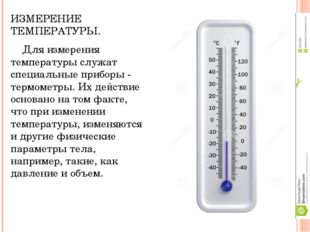 ИЗМЕРЕНИЕ ТЕМПЕРАТУРЫ. Для измерения температуры служат специальные приборы -