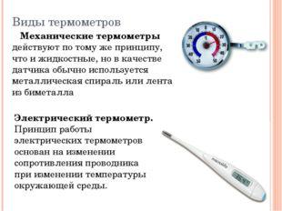 Виды термометров Механические термометры действуют по тому же принципу, что и