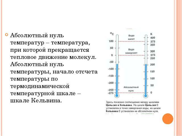 Абсолютный нуль температур – температура, при которой прекращается тепловое...