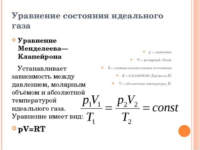 Уравнение состояния идеального газа Уравнение Менделеева— Клапейрона Устанав...