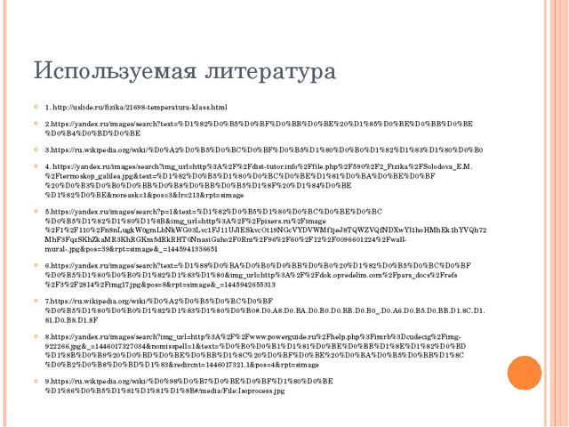 Используемая литература 1. http://uslide.ru/fizika/21698-temperatura-klass.ht...