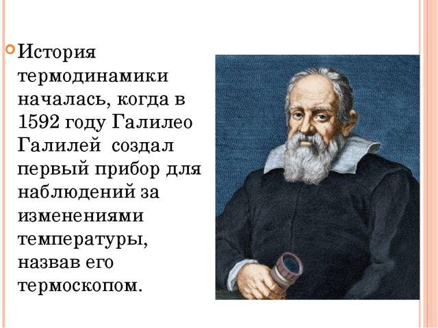 История термодинамики началась, когда в 1592 году Галилео Галилей создал перв...