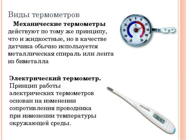 Виды термометров Механические термометры действуют по тому же принципу, что и...