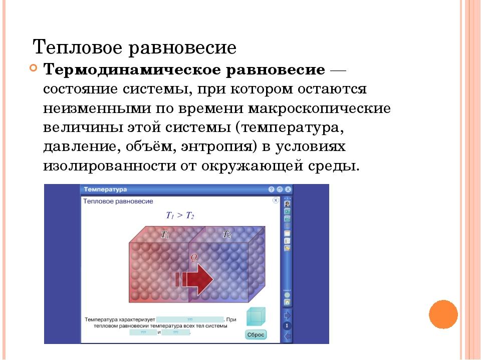 Тепловое равновесие Термодинамическое равновесие— состояние системы, при кот...