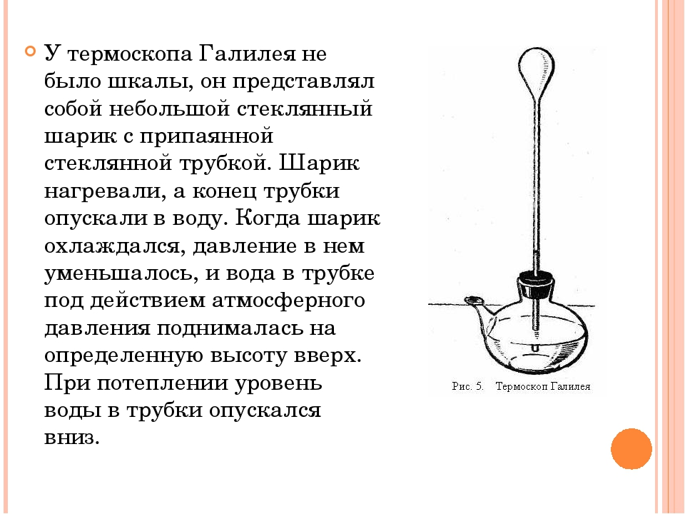 У термоскопа Галилея не было шкалы, он представлял собой небольшой стеклянный...